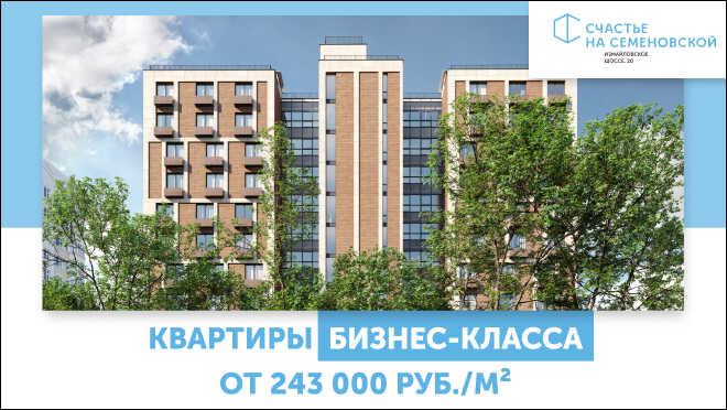 Клубный дом «Счастье на Семеновской» Квартиры бизнес-класса
